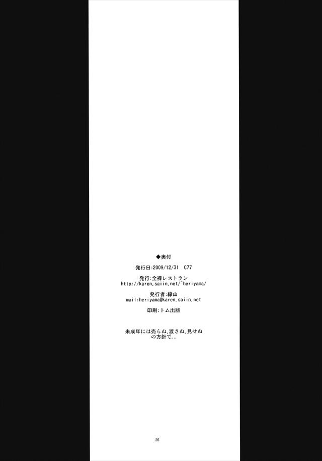 怪談レストラン エロマンガ・同人誌2025