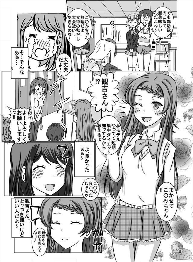 ガールフレンド エロマンガ・同人誌11009