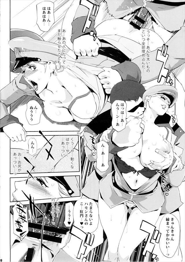 機動戦士ガンダム エロマンガ・同人誌21020