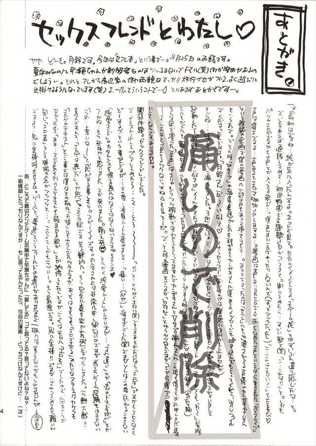 セックスフレンド エロマンガ・エロ同人誌1065