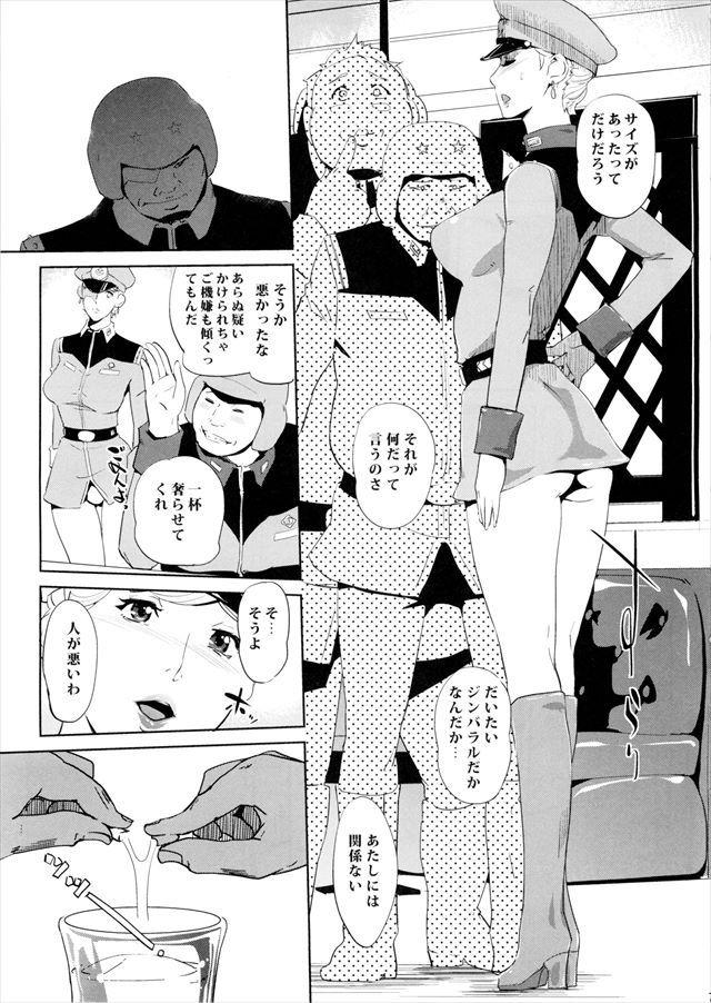 機動戦士ガンダム エロマンガ・同人誌21007