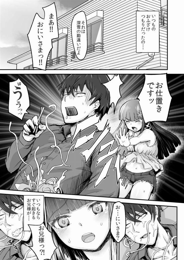 魔法か高校の劣等生 エロマンガ・同人誌12006