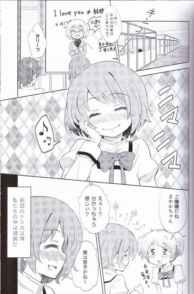 まどマギ エロマンガ・同人誌20002