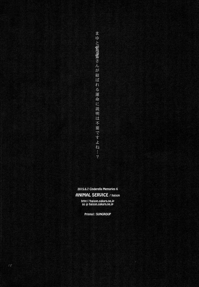 アイドル エロマンガ・同人誌27017