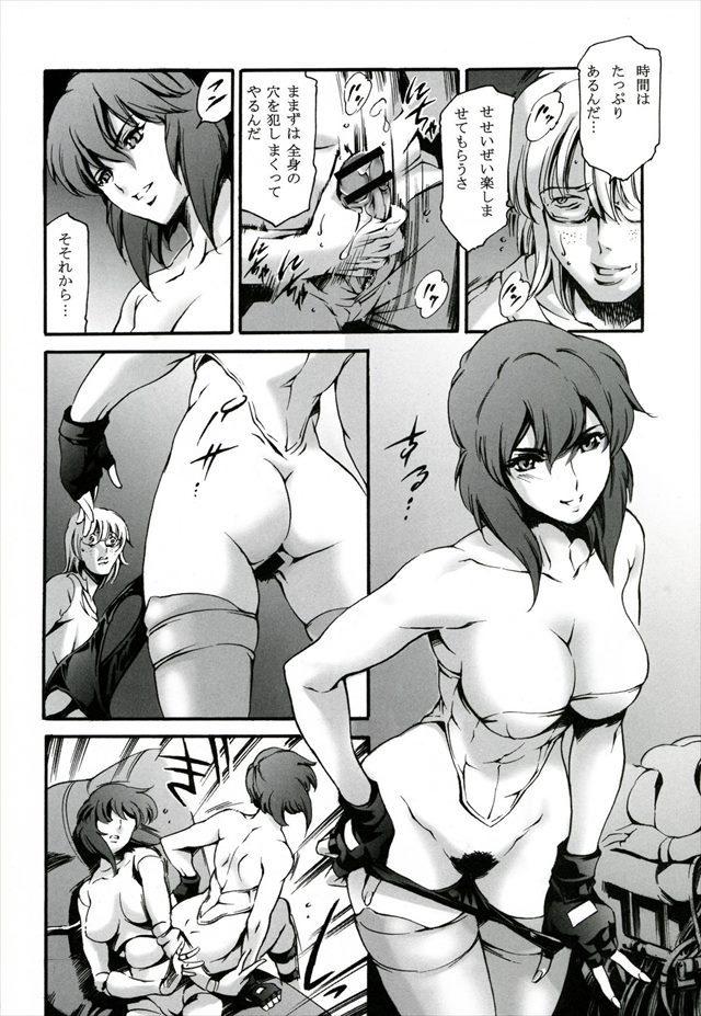 攻殻機動隊 エロマンガ・同人誌10007