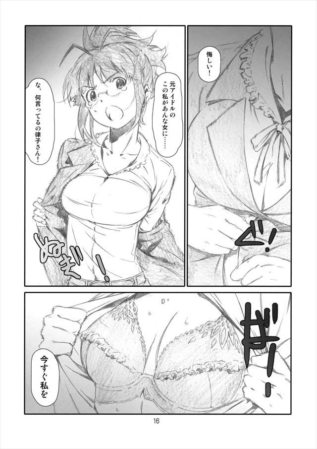 アイドル エロマンガ・同人誌40015