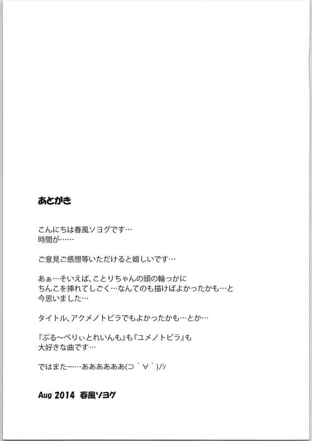 ラブライブ エロマンガ・同人誌6016