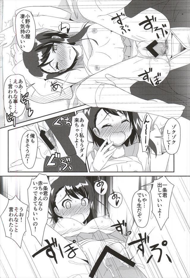 ニセコイ エロマンガ・同人誌14012