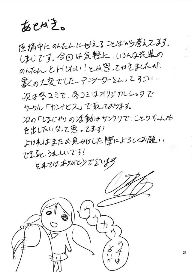 ラブライブ エロマンガ・同人誌7023