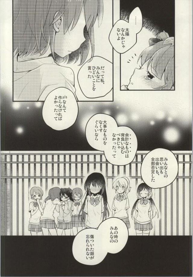 ラブライブ エロマンガ・同人誌25016