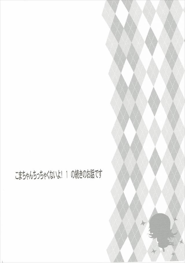 のんのんびより エロマンガ・同人誌13003