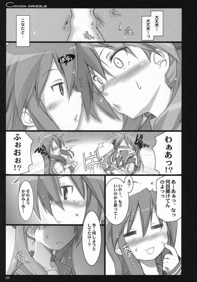 らきすた エロマンガ・同人誌008