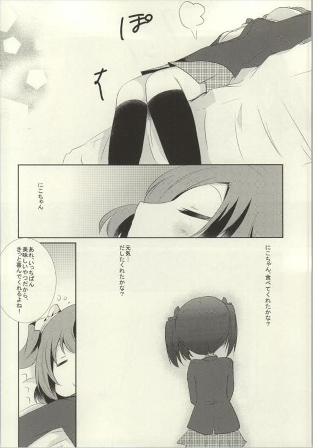 ラブライブ エロマンガ・同人誌25064