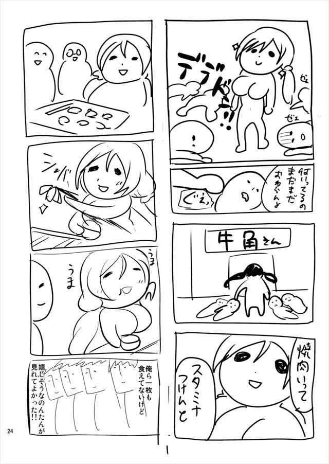 ラブライブ エロマンガ・同人誌7022