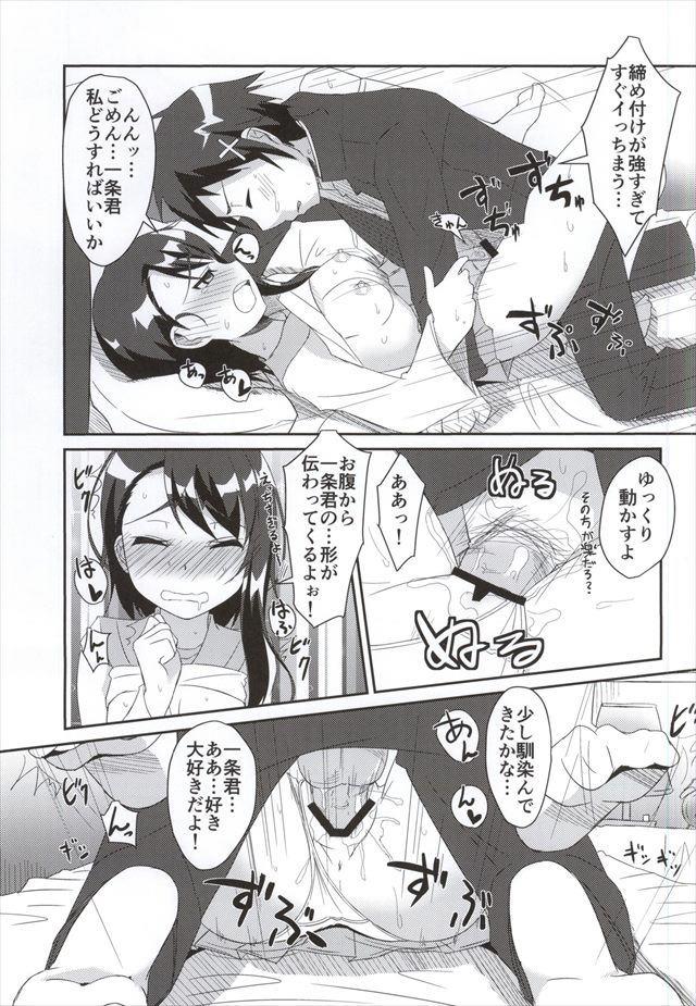 ニセコイ エロマンガ・同人誌14011