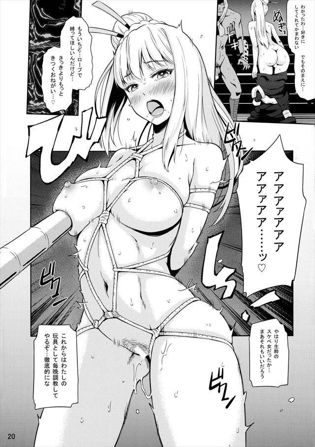 ニンジャスレイヤー エロマンガ・同人誌10020