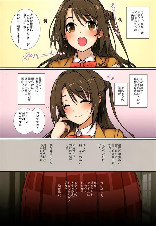 アイドル エロマンガ・同人誌37004