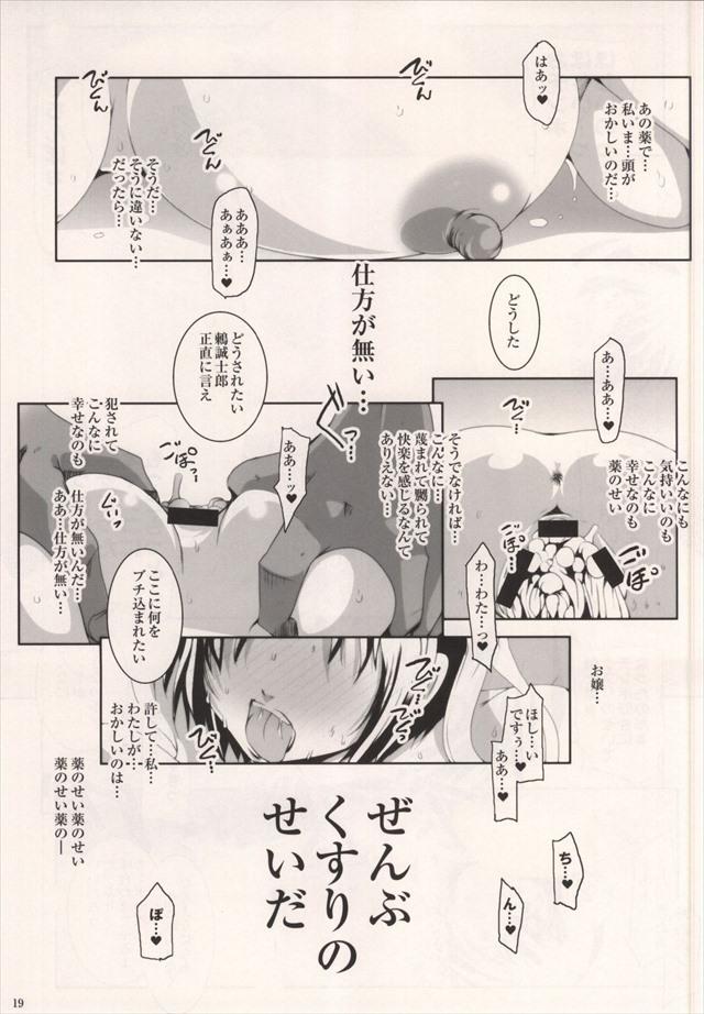 ニセコイ エロマンガ・同人誌13018