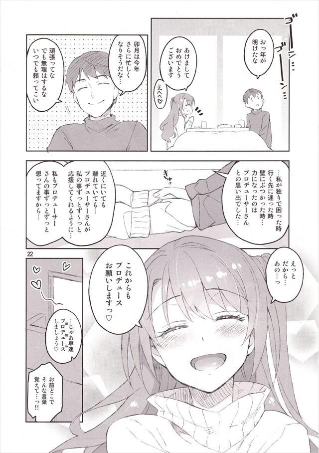 アイドル エロマンガ・同人誌43018