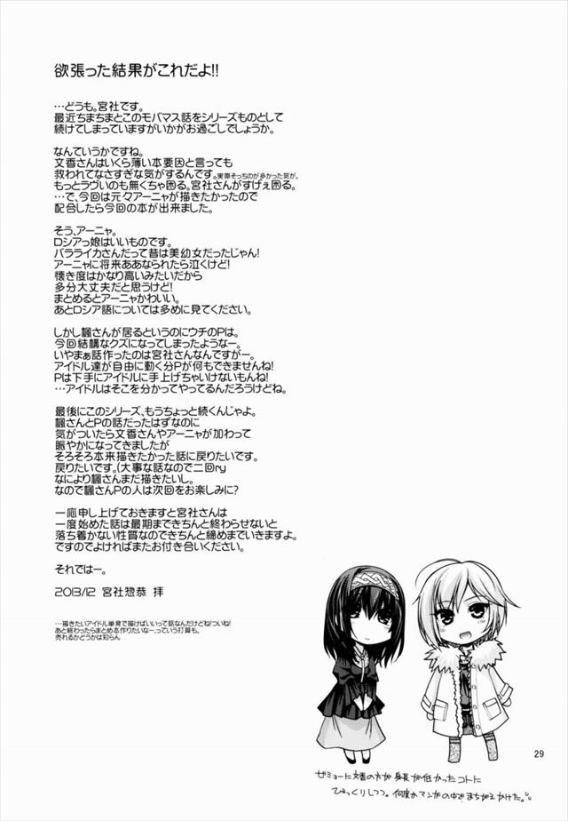 アイドル エロマンガ・同人誌35028