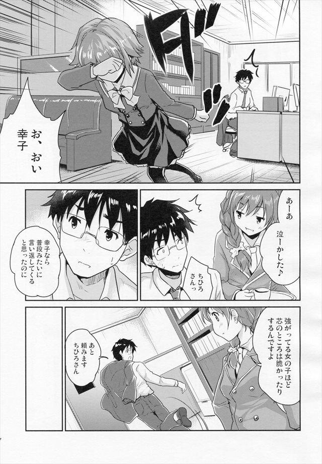 アイドル エロマンガ・同人誌42006