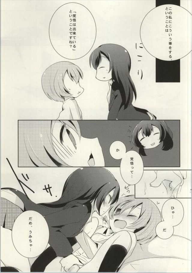 ラブライブ エロマンガ・同人誌25101