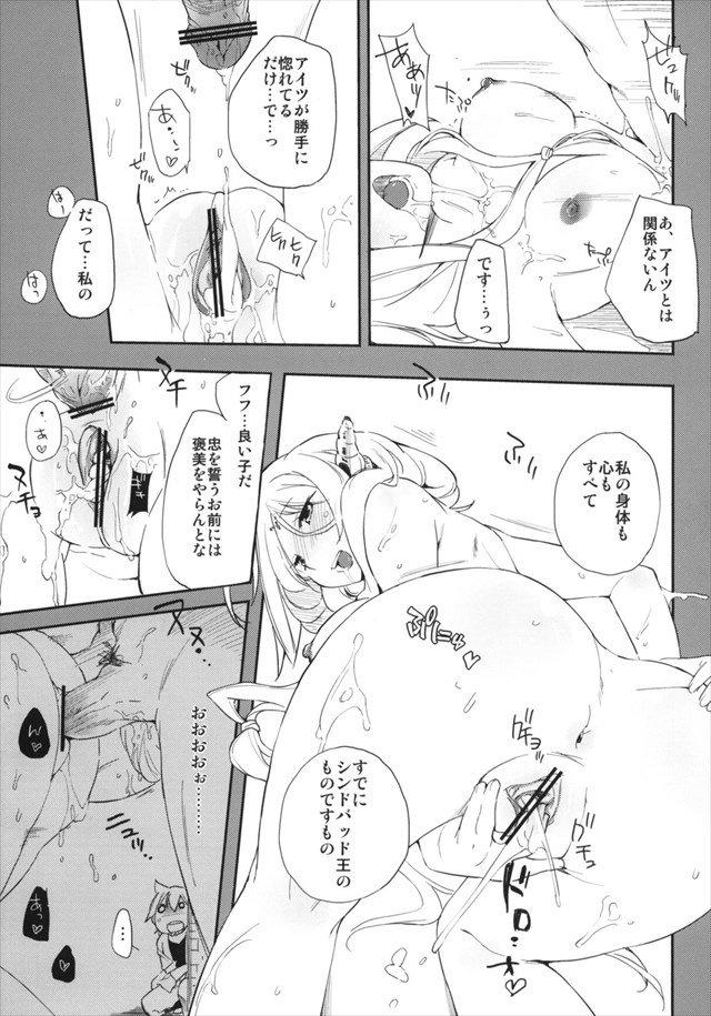 マギ エロマンガ・同人誌18005