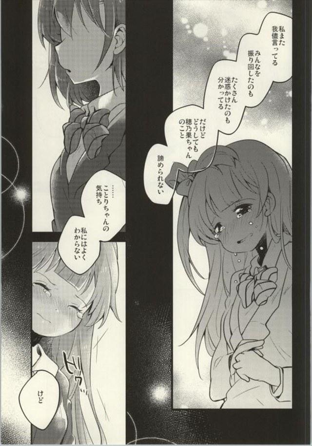 ラブライブ エロマンガ・同人誌25011