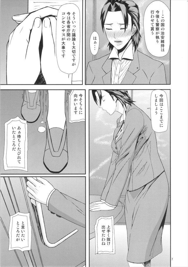 攻殻機動隊 エロマンガ・同人誌1006