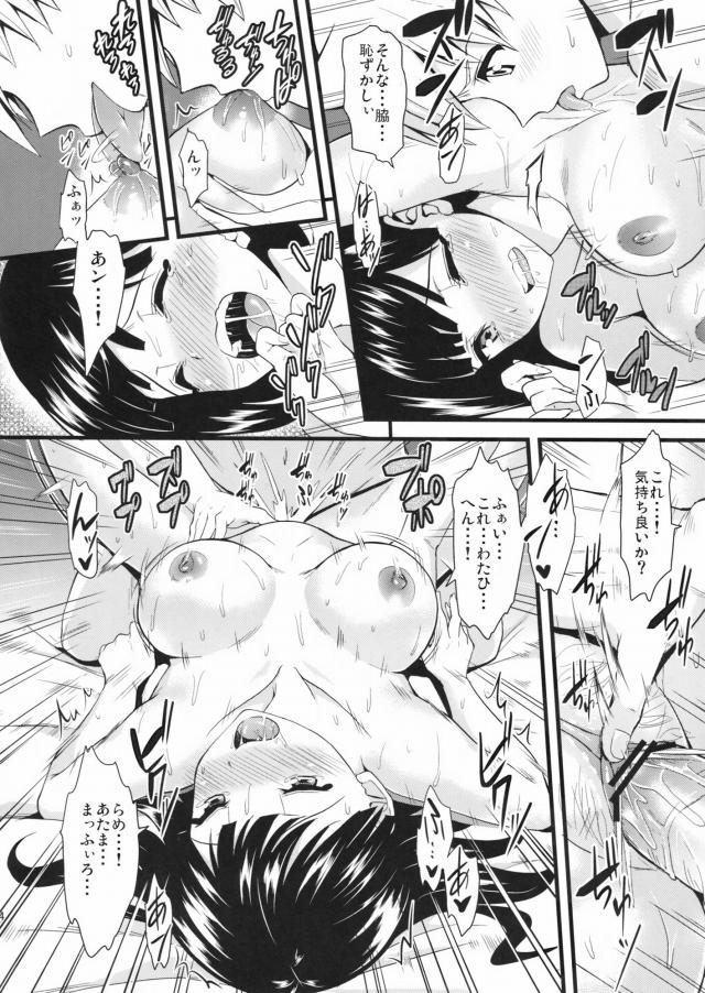 マギ エロマンガ・同人誌14022