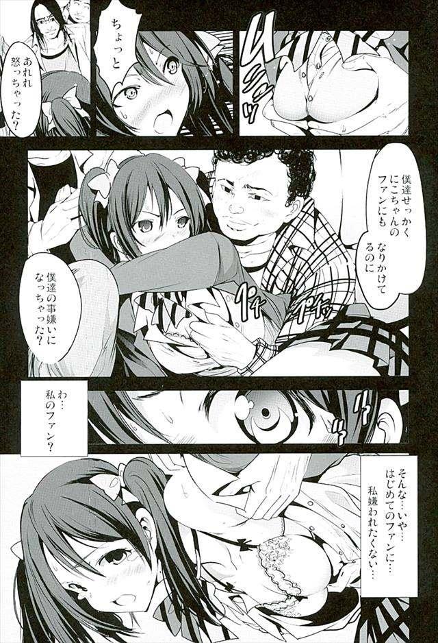 ラブライブ エロマンガ・同人誌36008