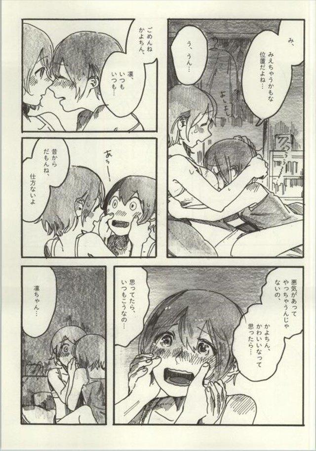 ラブライブ エロマンガ・同人誌25151