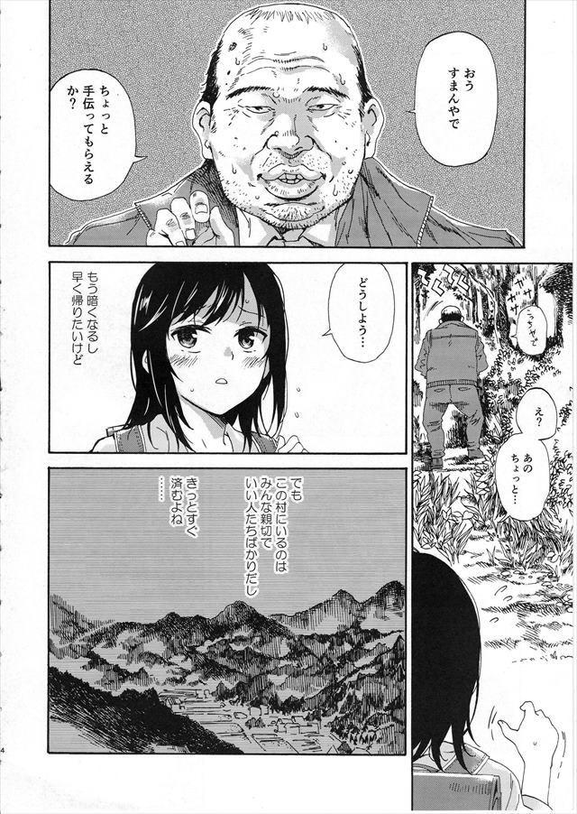 のんのんびより エロマンガ・同人誌14003