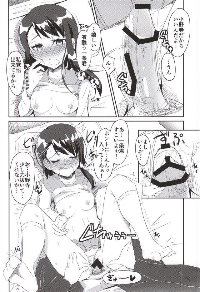 ニセコイ エロマンガ・同人誌14010
