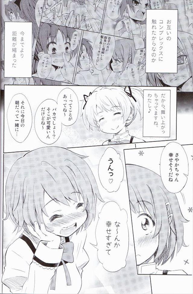 まどマギ エロマンガ・同人誌20003