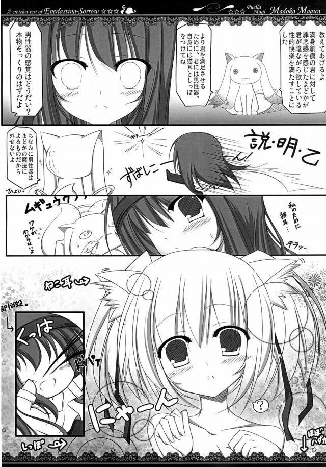 まどマギ エロマンガ・同人誌12005