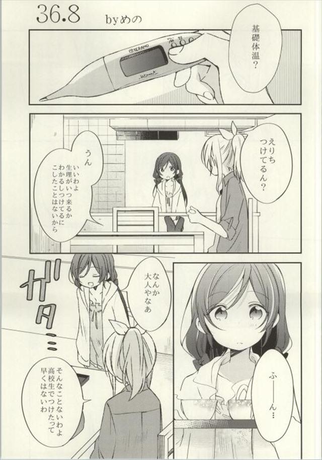 ラブライブ エロマンガ・同人誌25139