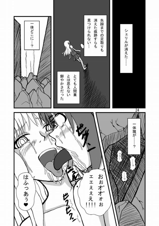 マクロスF エロマンガ・同人誌15023