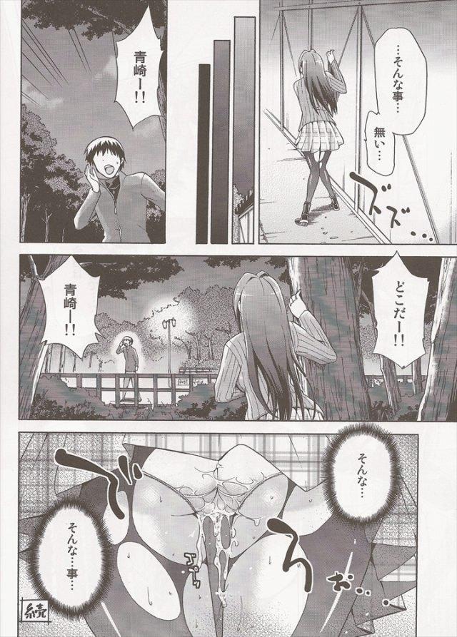 魔法使いの夜 エロマンガ・同人誌10022