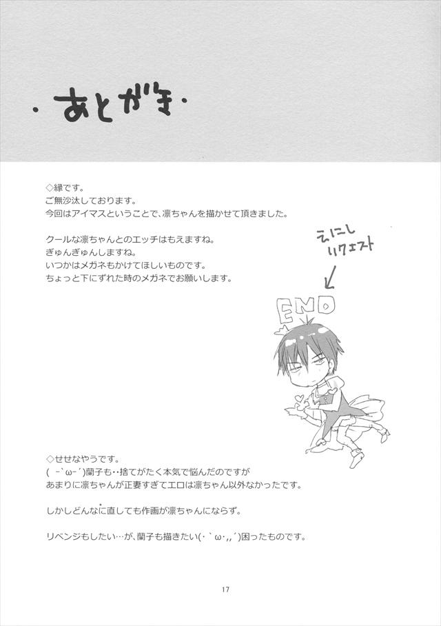 アイドル エロマンガ・同人誌31015