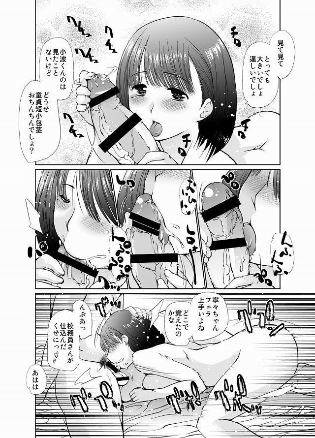 ラブプラス エロマンガ・同人誌009
