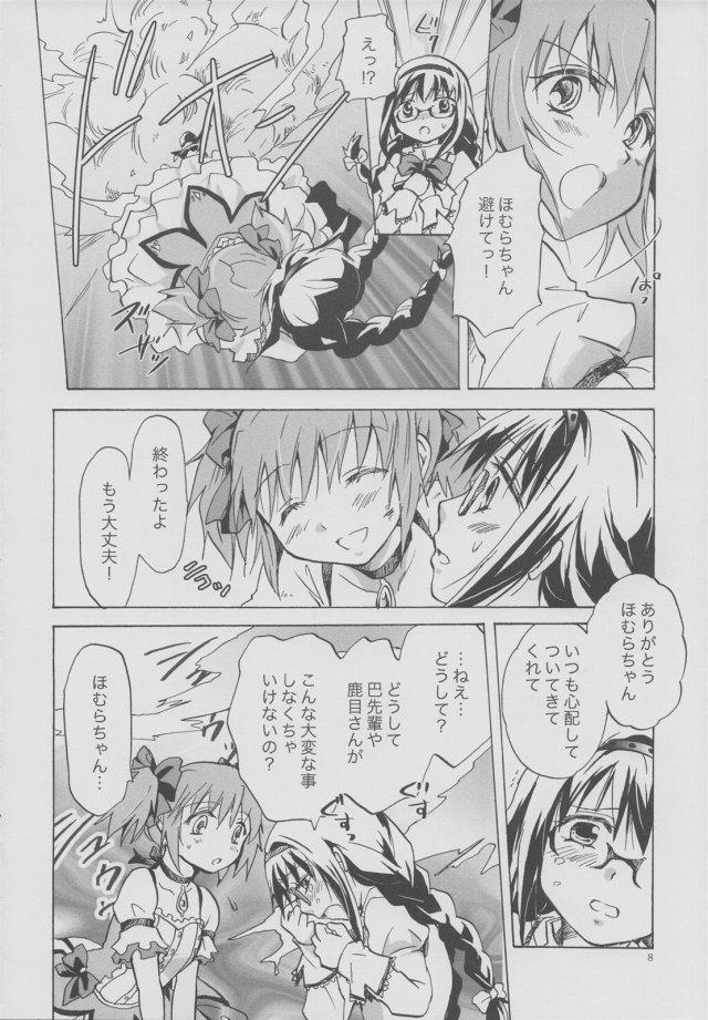 まどマギ エロマンガ・同人誌14007
