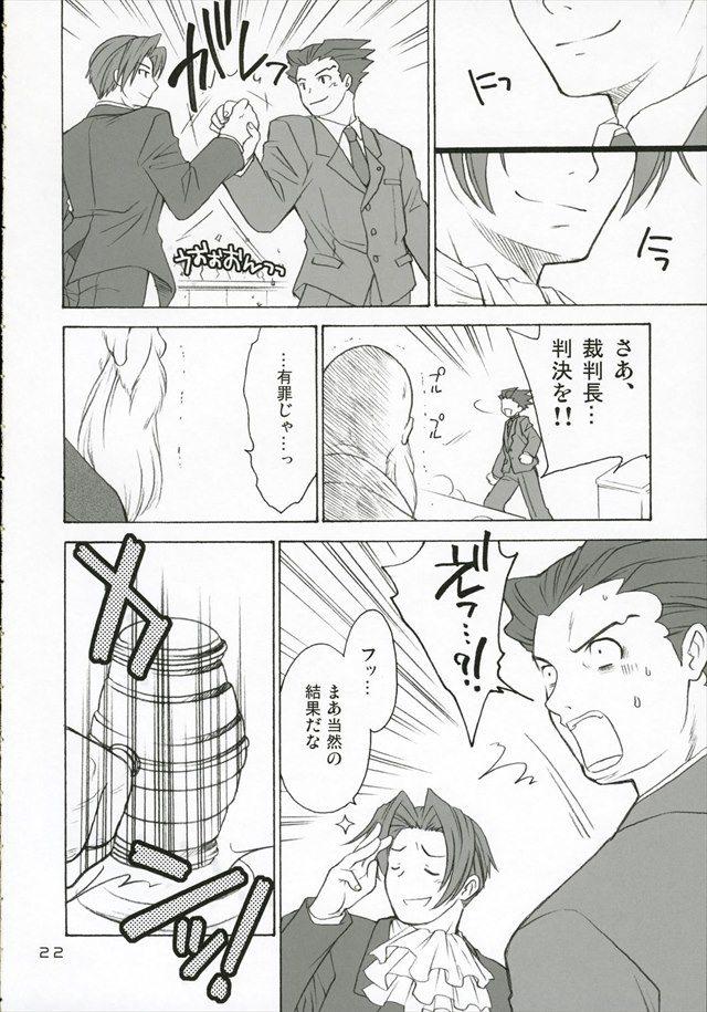 逆転裁判 エロマンガ・同人誌3021