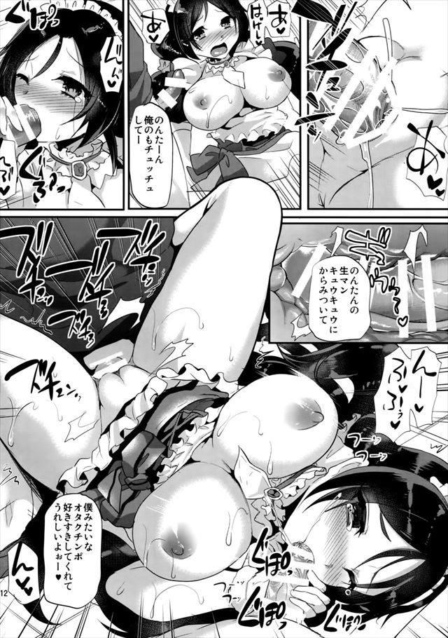 ラブライブ エロマンガ・同人誌7010