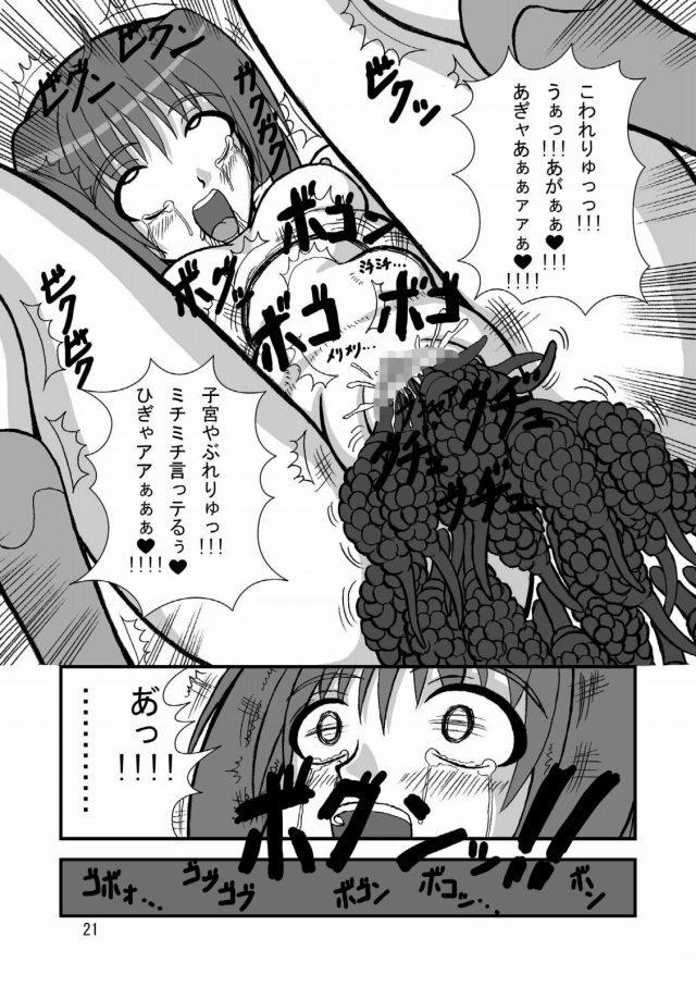 マクロスF エロマンガ・同人誌15020