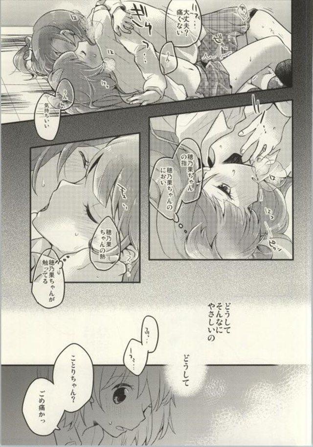 ラブライブ エロマンガ・同人誌25013