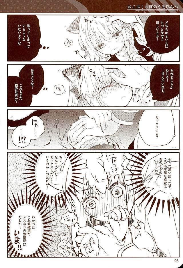 ラグナロクオンライン エロマンガ・同人誌2007