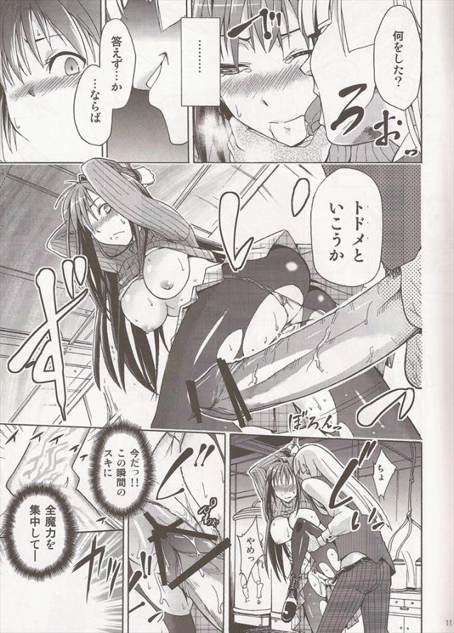 魔法使いの夜 エロマンガ・同人誌10009