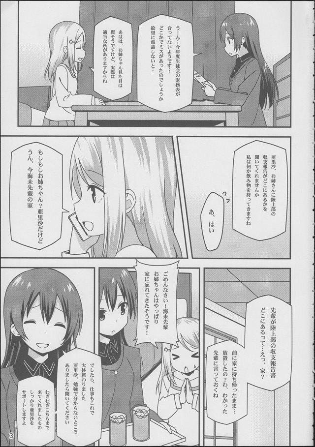 ラブライブ エロマンガ・同人誌29002