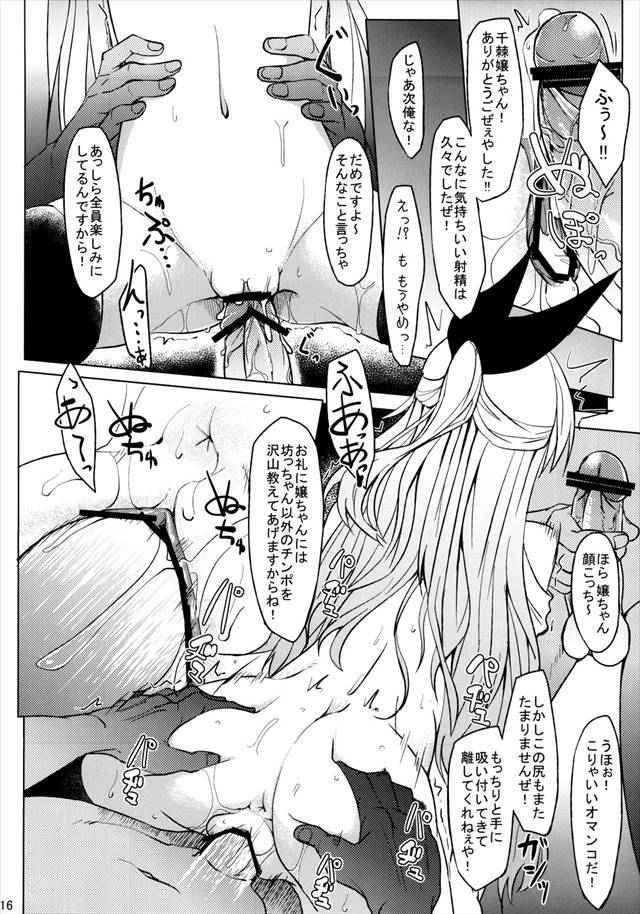 ニセコイ エロマンガ・同人誌11014